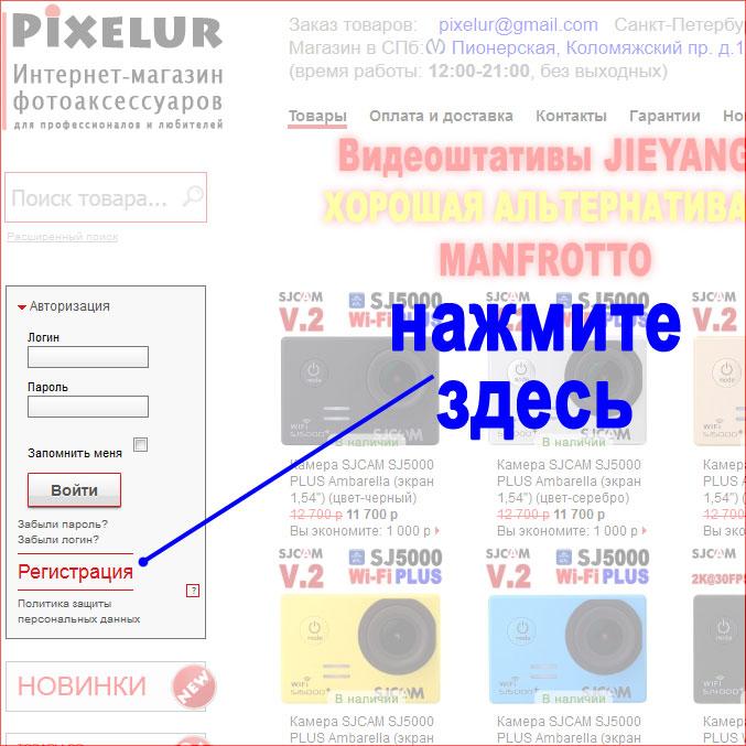 Как зарегистрироваться в интернет-магазине Pixelur?