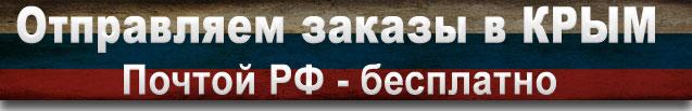 Отправка заказов в КРЫМ - Почтой РФ бесплатно.