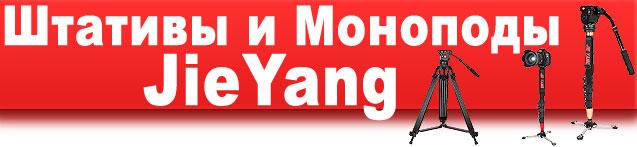 Штативы и Моноподы JieYang