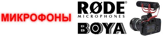 Микрофоны RØDE и BOYA